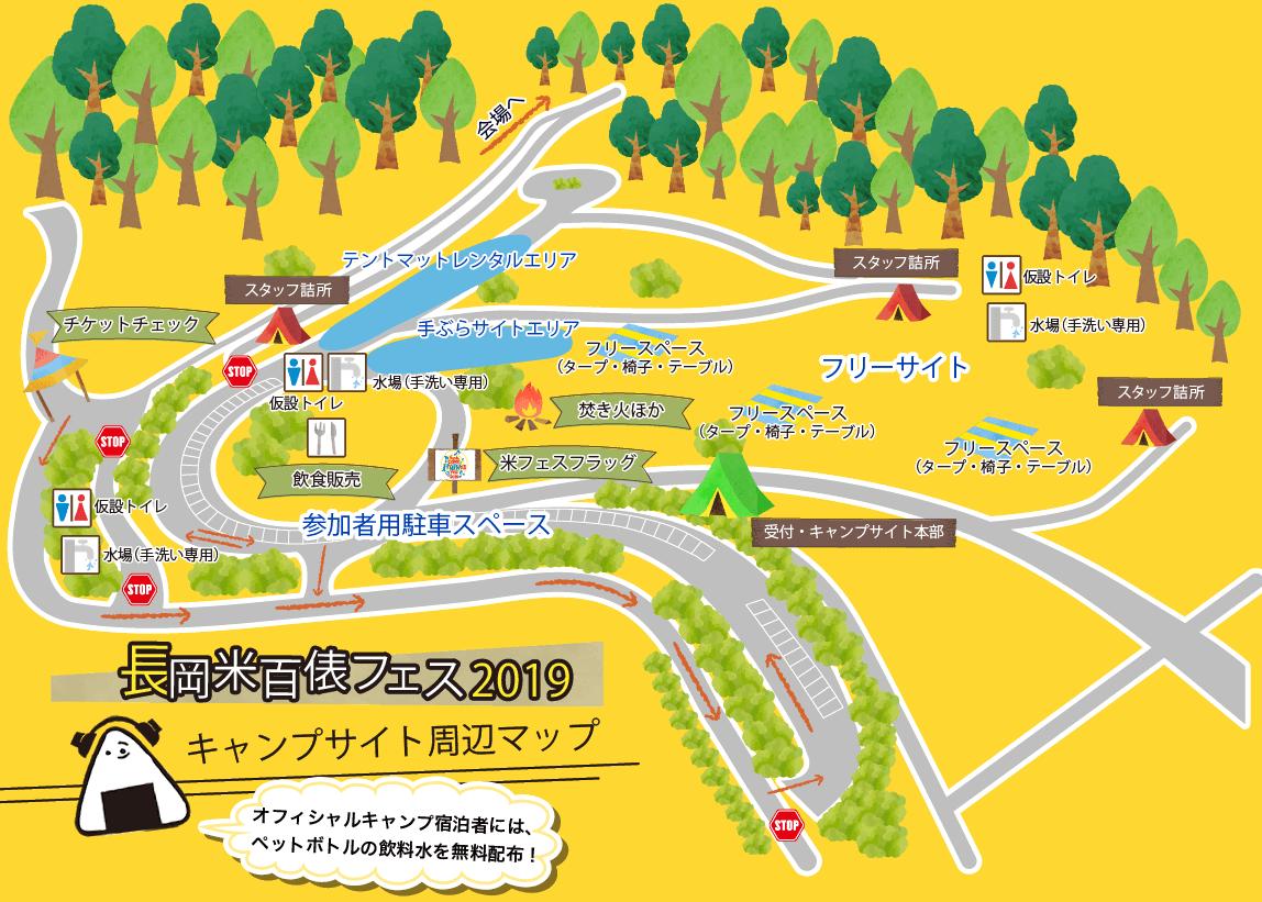 米フェス2019キャンプサイトMAP