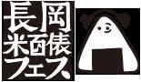 長岡米百俵フェス2019