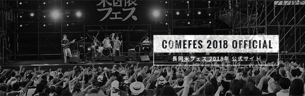 2018年度米フェス公式サイト