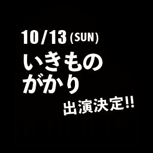 10/13(SUN)いきものがかり出演決定!!