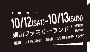 10/12(SAT)-10/13(SUN)東山ファミリーランド新潟県長岡市11時開催
