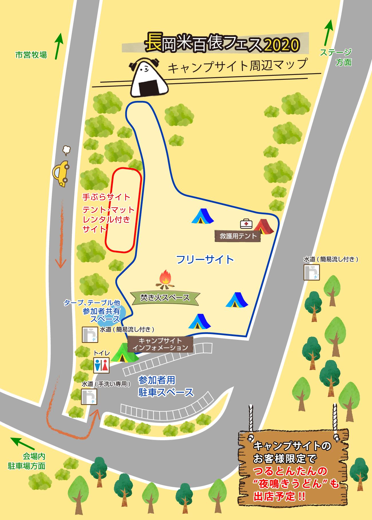米フェス2020キャンプサイトマップ