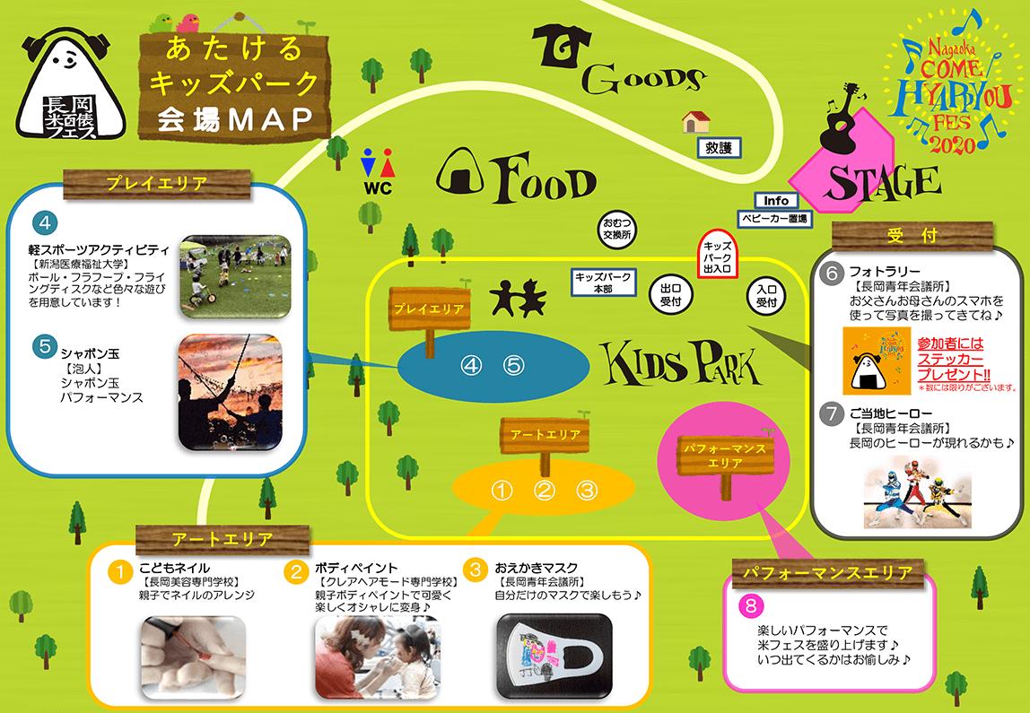 米フェスキッズパーク会場マップ