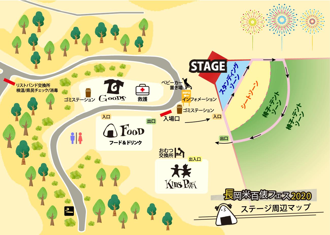 米フェス2020ステージ周辺MAP