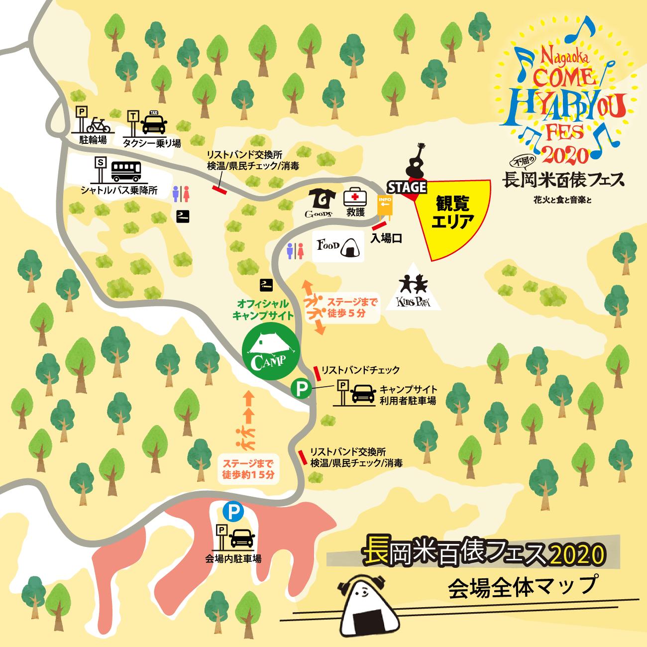 米フェス2020全体MAP