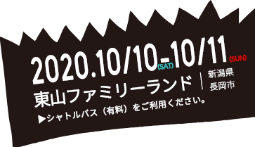 2020年10/10(SAT)-10/11(SUN)東山ファミリーランド新潟県長岡市11時開催